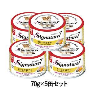 ファンタジーワールド シグネチャー7 さば&かぼちゃ S7-g1 (キャットフード/ウェット) 70g×5缶【ネコポス不可】