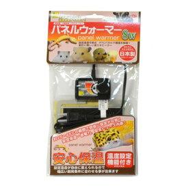 三晃商会 パネルウォーマー8W E51 (ペット用ヒーター) 【ネコポス不可】
