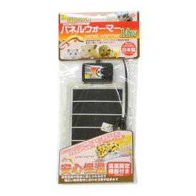 三晃商会 パネルウォーマー14W E52 (ペット用ヒーター) 【ネコポス不可】