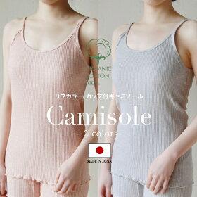 【日本製】カップ付キャミソール(綿100%)