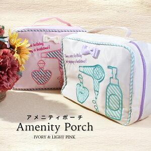 アメニティポーチ(Amenity Pouch )洗面化粧ポーチ トラベルグッズ 旅行 エチケット 収納ポーチ パッキング