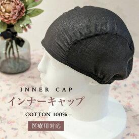 インナーキャップ コットン100% 医療用帽子 ケア帽子 夏用 室内 癌 カツラやウィッグ着用時も 脱毛 就寝用 外出用 レディース おしゃれ