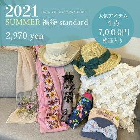 福袋 2021 夏 人気商品 サマー福袋 スタンダード レディース ファッション ハット 帽子 ストール かわいい おしゃれ 女性 雑貨 お買い得
