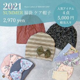 福袋 2021 夏 人気商品 サマー福袋 レディース ケア帽子 医療用帽子 ファッション マスク ポーチ マスクケース かわいい おしゃれ 女性 雑貨 お買い得