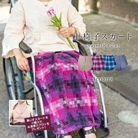 秋冬 Dragee(ドラジェ)車椅子スカート ひざ掛けブランケット KISSMYLIFE キスマイライフ おしゃれ かわいい 車いす タイヤ巻き込まない 車椅子クッション レインコート