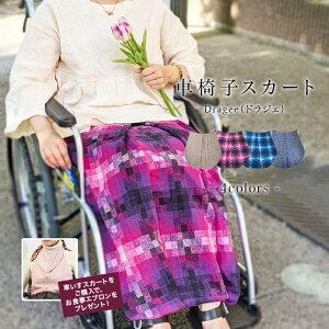 母の日 ギフト ラッピング無料 車椅子スカート Dragee(ドラジェ)ひざ掛けブランケット 前掛け KISSMYLIFE キスマイライフ おしゃれ かわいい 車いす タイヤ巻き込まない 車椅子クッション レ