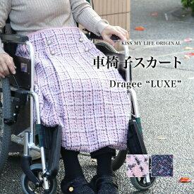 秋冬 Dragee LUXE(ドラジェ リュクス)車椅子スカート ひざ掛けブランケット 膝掛け KISSMYLIFE キスマイライフ おしゃれ かわいい 車いす タイヤ 巻き込まない 車椅子クッション