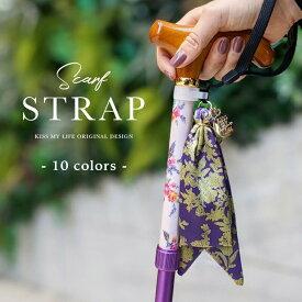 BONBON STRAP -ボンボンストラップ- 杖 ストラップ 杖ストラップ ステッキ チャーム キーチャーム キーホルダー 携帯ストラップ スカーフチャーム 杖ひも ステッキ ひも