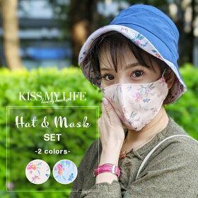 【新入荷】Hat(ハット)蝶と薔薇UVKISSMYLIFEキスマイライフ