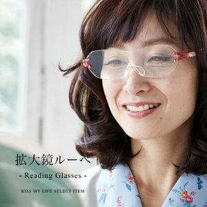 母の日 ギフト ラッピング無料 拡大鏡 ルーぺ リーディンググラス(Reading Glasses)レディ?ス スマホ ブルーライトカット 軽量 UVカット シニアグラス 老眼鏡 おしゃれ 女性 PCメガネ プレゼン
