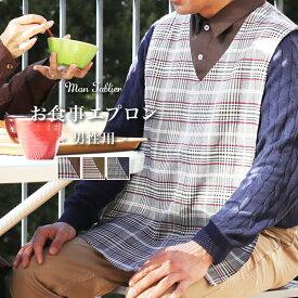 男性用お食事エプロン 介護用エプロン 介護エプロン 介護 食事 防水 撥水 襟付き メンズ Mon Tablier モン タブリエ プレゼント 無料ギフトラッピング