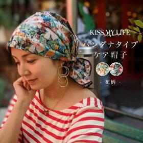 【新入荷】MagiqueHat-Karina-(マジークハット-カリーナ-)バンダナタイプケア帽子無地ブランドロゴチャーム付フリーサイズKISSMYLIFEキスマイライフ