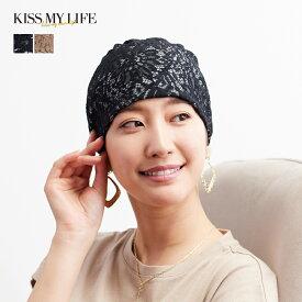 医療用帽子 ケア帽子 レースタイプ かわいい フリーサイズ 室内 癌 カツラやウィッグ着用時も 脱毛 就寝用 外出用 レディース おしゃれ ブラック ベージュ オーガニックコットン100% Magique Hat -Jean-(マジークハット -ジーン-) 無料ギフトラッピング