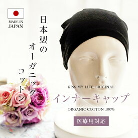 日本製 インナーキャップ オーガニックコットン100% KISS MY LIFE キスマイ 医療用帽子 ケア帽子 室内 癌 カツラやウィッグ着用時も 脱毛 就寝用 外出用 レディース おしゃれ 黒 ブラック