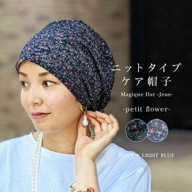 医療用帽子 ケア帽子 レースタイプ かわいい 夏物 フリーサイズ 室内 癌 カツラやウィッグ着用時も 脱毛 就寝用 外出用 レディース おしゃれ 綿 コットン Magique Hat -Jean-(マジークハット -ジーン-)petit flower