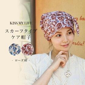 【新入荷】MagiqueHat-Audrey-(マジークハット-オードリー-)スカーフ型リバーシブルタイプケア帽子蝶と薔薇フリーサイズKISSMYLIFEキスマイライフ