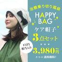 夏の福袋! ケア帽子3点:1万円相当入り