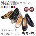3E,4E 外反母趾にやさしい時見の靴 羊革スウェード履口ゴムパンプス
