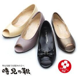 【外反母趾 幅広 パンプス 3E 4E 5E 6E】いろいろなシーンで使える 定番デザイン「時見の靴」スプーンオープントゥパンプス 3.5cm