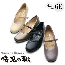 【外反母趾 パンプス 4E 5E 6E】長時間の使用も多いフォーマルシーンはもちろん、きれいに歩けてやさしい履き心地「時見の靴」スクエア一本ベルトパンプス 3.5cm