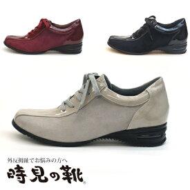 外反母趾 靴 3E 4E 日本製靴の街神戸で靴職人が作りました。羊革スウェードウォーキングシューズ