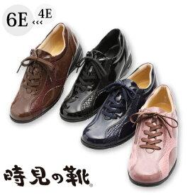 【外反母趾 幅広シューズ 4E 5E 6E レディース おしゃれ】一番人気のウォーキングシューズと同じ木型でカジュアルに履けるエナメルタイプが新登場。エナメルの光沢感が足元でおしゃれを演出します。「時見の靴」カジュアルエナメルウォーキング