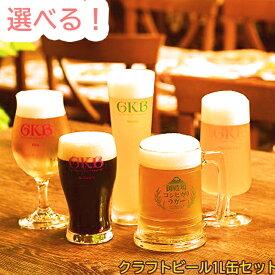 御中元 暑中見舞い 御殿場高原ビール 選べる生ビール1L缶飲み比べセット 4本