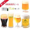【生ビール】【選べる】【クラフトビール】【地ビール】【飲み比べ】【お歳暮】【ギフト】 御殿場高原ビールGotembaKohgenBeer 選べる生ビール飲み比べセット 1L缶4本