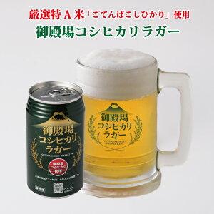 御殿場高原ビール御殿場コシヒカリラガー350ml缶12本 詰め合わせ