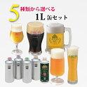 送料無料御殿場高原ビール選べる1L缶4本セット