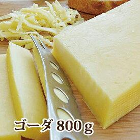 送料無料 チーズ【リンドレス ゴーダ】800g