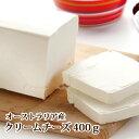 送料無料 チーズ【オーストラリア産クリームチーズ】800g