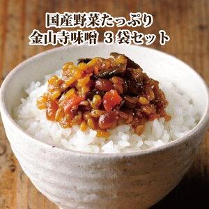 国産野菜たっぷり金山寺味噌 3袋セット