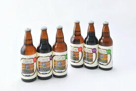 静岡県のクラフトビール詰合せギフト 御殿場高原ビールおもてなしセット【B-1】