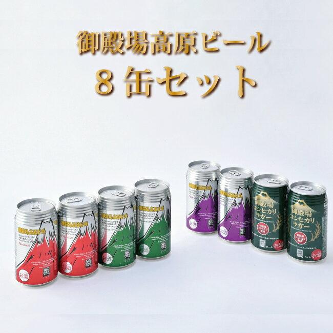 B-3 御殿場高原ビール 8缶セット