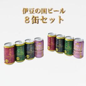 御中元 暑中見舞い 静岡県のクラフトビール詰合せ 時之栖伊豆の国ビール350ml缶8缶セット