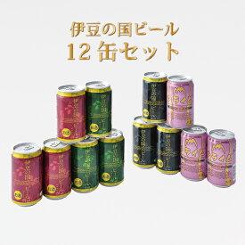 御中元 暑中見舞い 静岡県のクラフトビール詰合せギフト、伊豆の国ビール350ml缶12缶セット