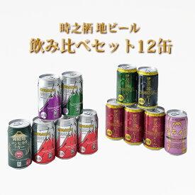 御中元 暑中見舞い 静岡クラフトビールを飲み比べ!時之栖地ビール対決セット 350ml缶 12本【B-12】