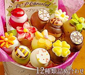 送料無料 チョコレート ホワイトデー ギフト ポップショコラ詰め合わせ 12本