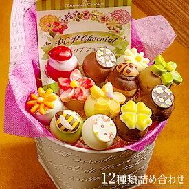 【送料込み】 御中元 暑中見舞い 個包装チョコレート ギフト ポップショコラ詰め合わせ 12本入り
