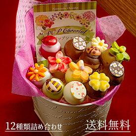 送料無料 チョコレート ギフト ポップショコラ詰め合わせ 12本