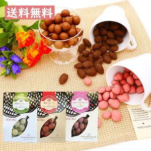 送料無料 チョコレートギフト カカオボール詰め合わせビビッドセット 80g×3種