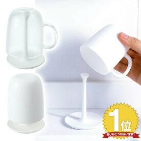 【ランキング2位】歯磨き コップ&スタンドセット【170-18】スタンドに逆さ置きするタイプなので、水切れも良く衛生的 洗面所 うがい セット 取手付き 取手無し コップ マーナ MARNA(2-2)