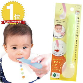 【ランキング3位】なにげないけどすごいスプーン 赤ちゃん 安心 ビン底まですくえる【170-75】キッズデザイン賞受賞 日本製 シリコン 柔らかい 離乳食 後期 介護 料理 スプーン マーナ(1-2)