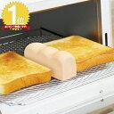 【在庫あり】【ランキング1位】普通のトースターで食パンが美味しく焼ける! マーナ(Marna) トーストスチーマー パン型【170-96】食パ…