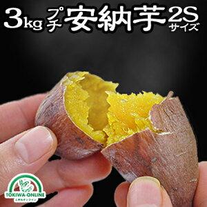 安納芋 小さい 種子島 3kg 2S 送料無料 安納紅 減農薬 低農薬 蜜芋 鹿児島 サツマイモ 日高農園