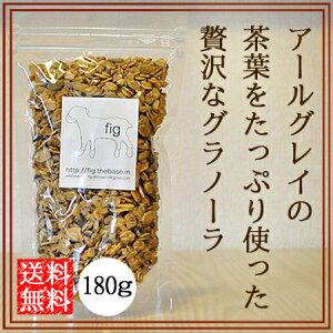 送料無料 グラノーラ アールグレイ オーガニック 素材使用 無添加 180g 自家製 国産 ギフト 内祝い ナッツ ドライフルーツ fig