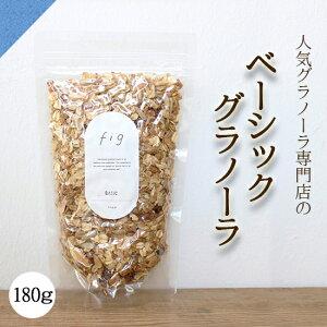 送料無料 グラノーラ オーガニック 素材使用 無添加 180g ベーシック 自家製 国産 ギフト 内祝い レーズン ナッツ ドライフルーツ fig