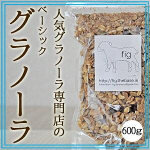 送料無料 グラノーラ オーガニック 素材使用 無添加 600g 自家製グラノーラ ギフト 内祝い 国産 レーズン ナッツ ドライフルーツ fig
