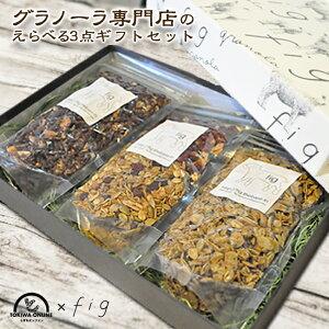 グラノーラ ギフトセット オーガニック 母の日 素材使用 送料無料 無添加 内祝い グラノーラ専門店 オーガニック素材 国産 fig